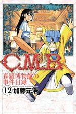 C.M.B. - Shinra Hakubutsukan no Jiken Mokuroku 12 Manga
