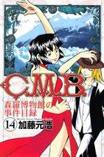 C.M.B. - Shinra Hakubutsukan no Jiken Mokuroku 14 Manga