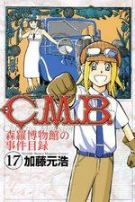 C.M.B. - Shinra Hakubutsukan no Jiken Mokuroku 17 Manga