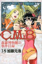 C.M.B. - Shinra Hakubutsukan no Jiken Mokuroku 18 Manga