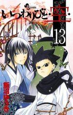Itsuwaribito Ushiho 13 Manga