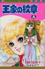 Ouke no Monshou 1 Manga