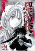 Flame of Recca 24 Manga