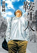 Kuraudo 1 Manga