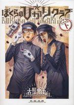 Notre Hikari Club 2 Manga