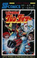 Goldorak (Nagai - Ota) 1 Manga
