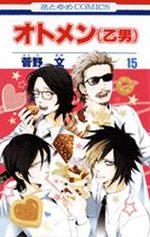 Otomen 15 Manga