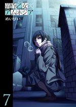 Dusk Maiden of Amnesia 7 Manga