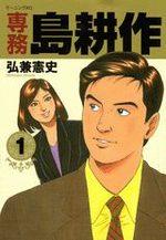 Senmu Shima Kôsaku 1 Manga