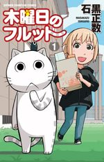 Mokuyôbi no Furutto 1 Manga