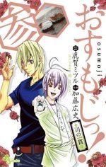 Osumoji! - Tsukasa no Ikkan 3 Manga
