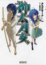 Kandachime 9 Manga