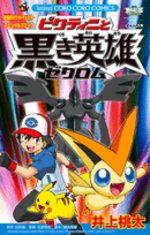 Pokémon - film 14 : Blanc – Victini et Zekrom 1 Manga