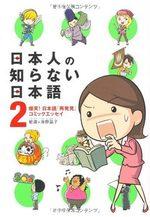 Les Japonais ne savent pas parler le japonais 2 Manga