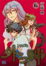 Totsugami 6 Manga