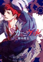 Karneval 9 Manga