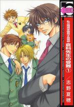 Shiritsu Shouei Gakuen Danshi Koutoubu Kurashina Sensei no Junan 1 Manga