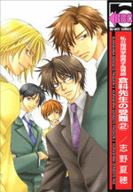 Shiritsu Shouei Gakuen Danshi Koutoubu Kurashina Sensei no Junan 2 Manga