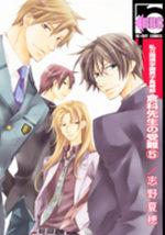 Shiritsu Shouei Gakuen Danshi Koutoubu Kurashina Sensei no Junan 5 Manga
