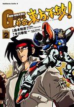 Mobile Fighter G Gundam The Comic - Shinjuku Tôhô Fuhai! 2 Manga