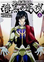 Code Geass - Shikkoku no Renya 4 Manga