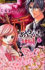 Scarlet Fan 4 Manga