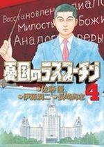 Yûkoku no Rasputin 4 Manga