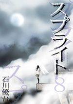 Sprite 8 Manga