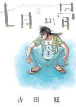 Shichigatsu no Hone 3 Manga