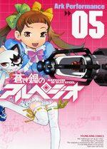 Arpeggio of Blue Steel 5 Manga