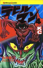 Devil Man 4 Manga