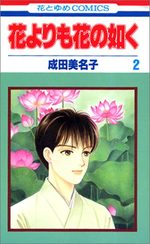 Hana Yori mo Hana no Gotoku # 2