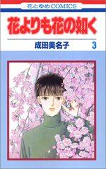 Hana Yori mo Hana no Gotoku # 3