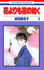 Hana Yori mo Hana no Gotoku # 4
