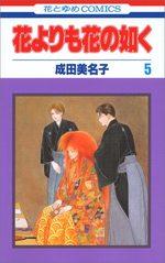 Hana Yori mo Hana no Gotoku # 5