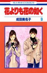 Hana Yori mo Hana no Gotoku # 9