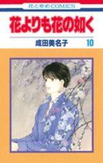Hana Yori mo Hana no Gotoku 10