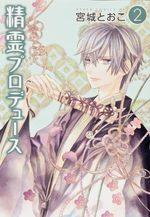 Seirei Produce 2 Manga