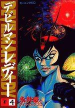 Devilman lady 4