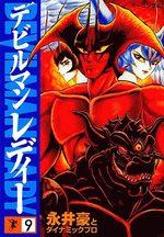 Devilman lady 9