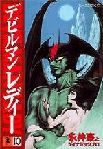 Devilman lady 10
