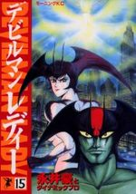 Devilman lady 15