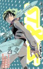 ST&RS 4 Manga