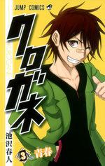 Kurogane 3 Manga