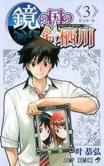 Harisugawa au pays des miroirs 3 Manga