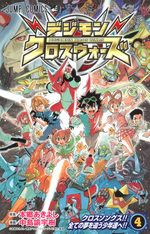 Digimon Xros Wars 4 Manga