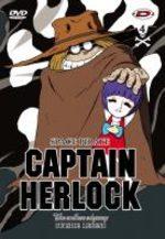 Captain Herlock - The Endless Odyssey 4 OAV
