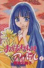 Obaa-chan ha Idol 2 Manga