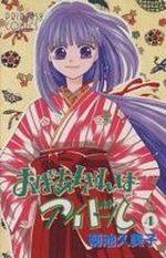 Obaa-chan ha Idol 4 Manga