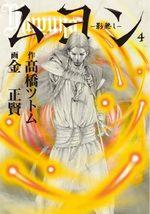 Muyung -Kagenashi- 4